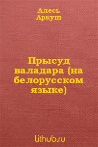 Прысуд валадара (на белорусском языке)