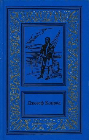 Прыжок за борт. Конец рабства. Морские повести и рассказы (Сочинения в 3 томах. Том 2)