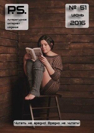 PS литературное интернет-издание, №51