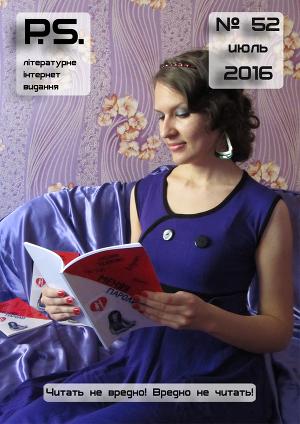 PS литературное интернет-издание, №52