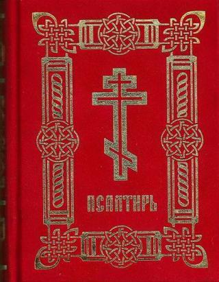 Псалтирь (на цсл. гражданским шрифтом, с ударениями)