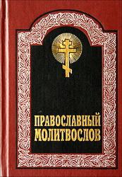Псалтирь (на цсл., гражданским шрифтом)