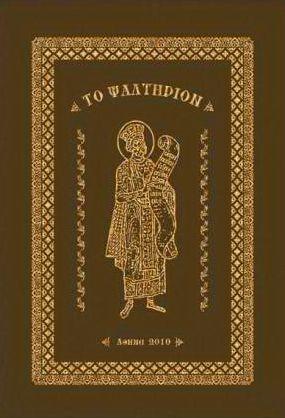 Псалтирь (на древнегреческом)