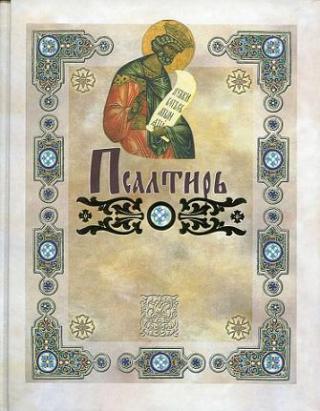 Псалтирь пророка Давида (в русском переводе П. Юнгерова)