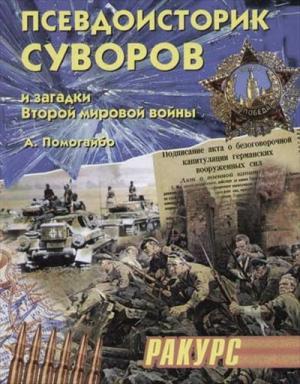 Псевдоисторик Суворов и загадки Второй мировой войны