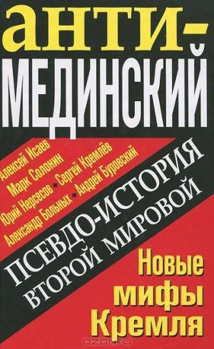 Псевдоистория Второй Мировой. Новые мифы Кремля
