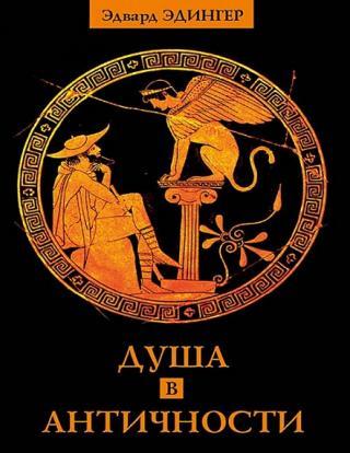 Психэ в античности. Гностицизм и раннее христианство