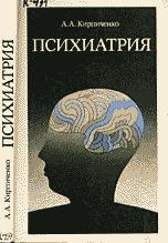 Психиатрия и наркология