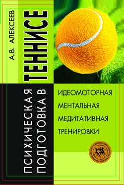 Психическая подготовка в теннисе [litres]