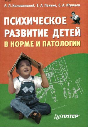 Психическое развитие детей в норме и патологии: психологическая диагностика, профилактика и коррекция