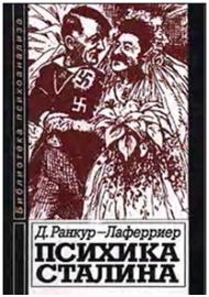 Психика Сталина: Психоаналитическое исследование