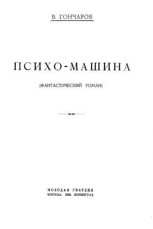 Психо-машина [с прозр. илл.]