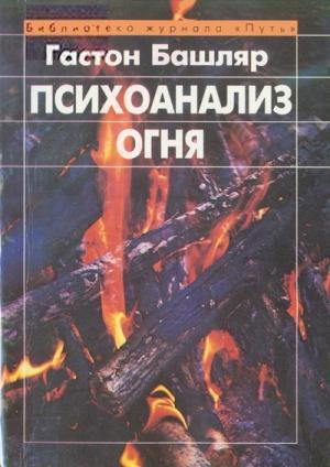 Психоанализ огня