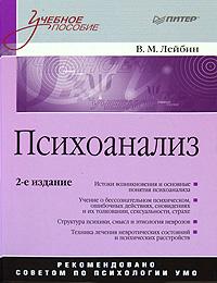 Психоанализ [Учебное пособие]