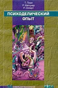 """Психоделический опыт. Руководство на основе """"Тибетской книги мертвых"""""""