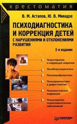Психодиагностика и коррекция детей с нарушениями и отклонениями развития: хрестоматия [litres]