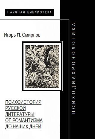Психодиахронологика: Психоистория русской литературы от романтизма до наших дней [Maxima-Library]