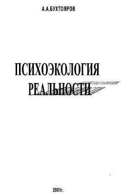Психоэкология реальности. Русское бардо (СИ)
