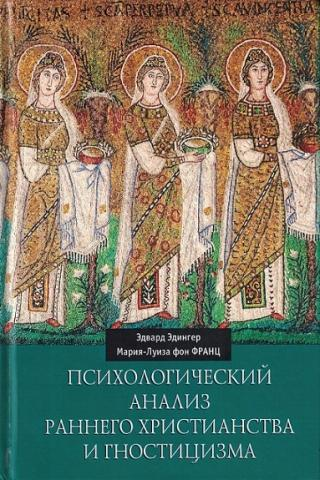 Психологический анализ раннего христианства и гностицизма
