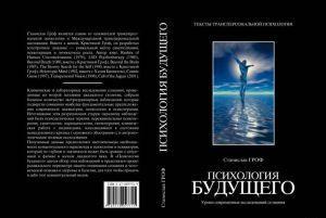 Психология будущего. Уроки современных исследований сознания