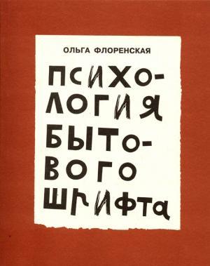 Психология бытового шрифта
