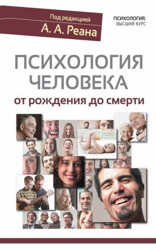 Психология человека от рождения до смерти
