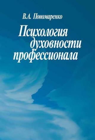 Психология духовности профессионала