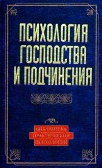 Психология господства и подчинения: Хрестоматия
