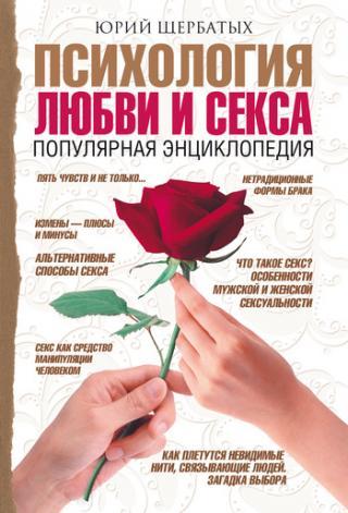 Психология любви и секса [Популярная энциклопедия]