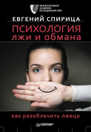 Психология лжи и обмана [Как разоблачить лжеца]