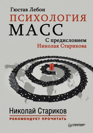 Психология масс [С предисловием Николая Старикова]