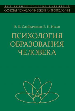 Психология образования человека [Становление субъектности в образовательных процессах]