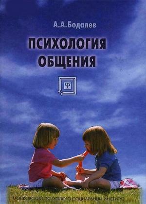 Лучшая книга по психологии общения скачать бесплатно.