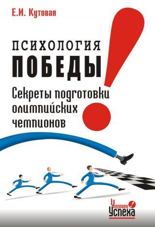 Психология победы [Секреты подготовки олимпийских чемпионов и преуспевающих бизнесменов, или 24 часа в твою пользу]