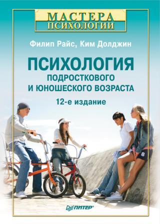 Психология подросткового и юношеского возраста