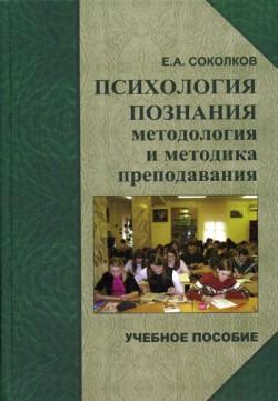 Психология познания: методология и методика преподавания