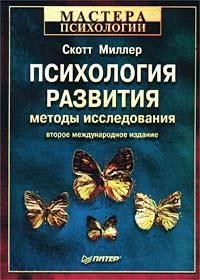 Психология развития [Методы исследования]
