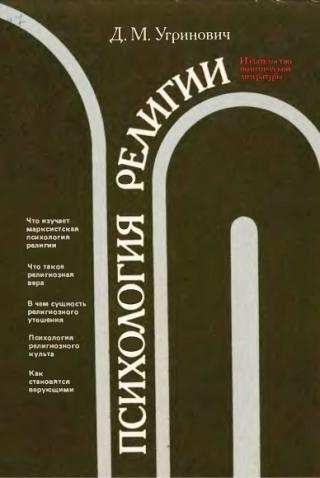 Психология религии