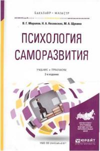 Психология саморазвития. 2-е изд., испр. и доп. Учебник и практикум для бакалавриата и магистратуры