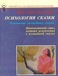 Психология сказки