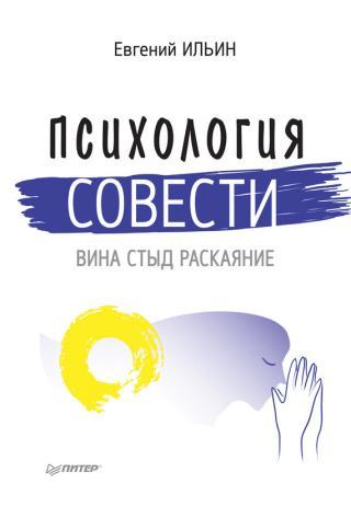 Психология совести [вина, стыд, раскаяние]