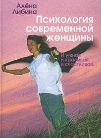 Психология современной женщины: и умная, и красивая, и счастливая...