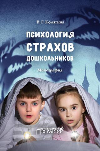 Психология страхов дошкольников
