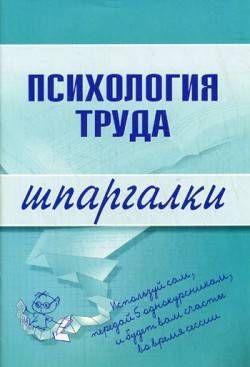 Психология труда