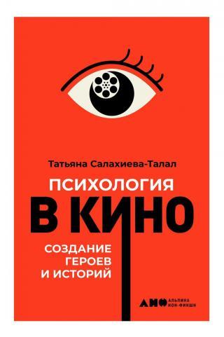 Психология в кино [litres]