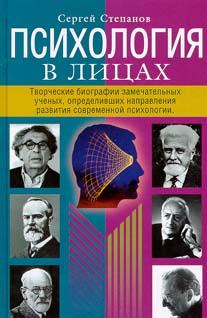 Психология в лицах