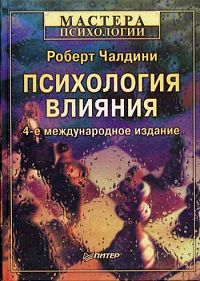 Психология влияния [4-е международное издание]