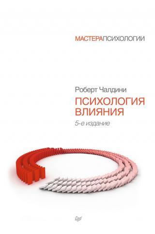 Психология влияния [5-е издание]