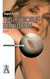 Психология женщины