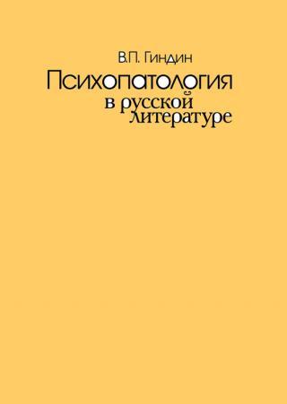 Психопатология в русской литературе